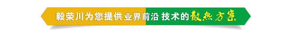 九游会官网j9散热风shan解jue方案