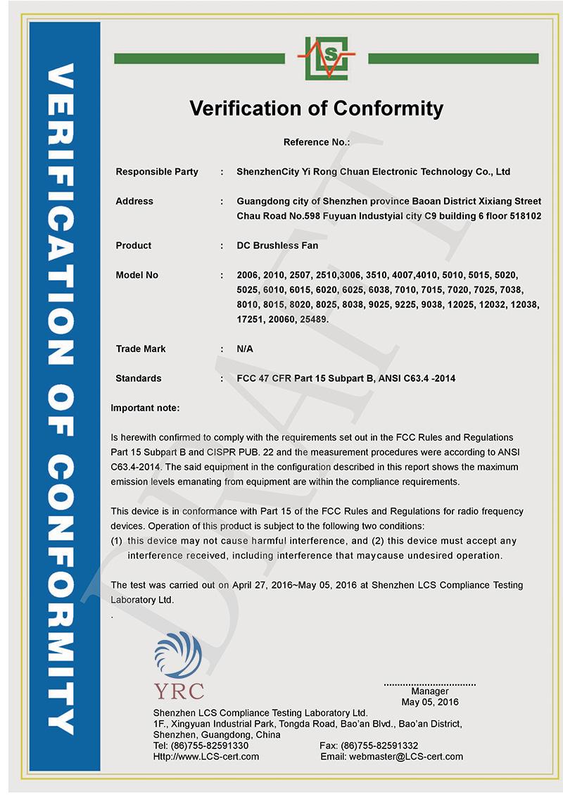 散热风shanFCC证书